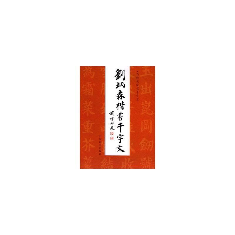 【r2】刘炳森楷书千字文 刘炳森 中国和平出版社 9787800375699