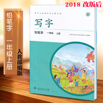 数学书 课本人民教育出版社 小学一年级下册语文数学课本全套下册 2本