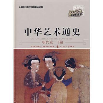 中华艺术通史11:明代卷下编