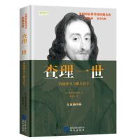 查理一世:内战烽火与断头君主
