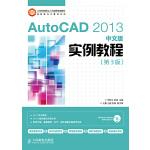 AutoCAD 2013中文版实例教程(第3版)