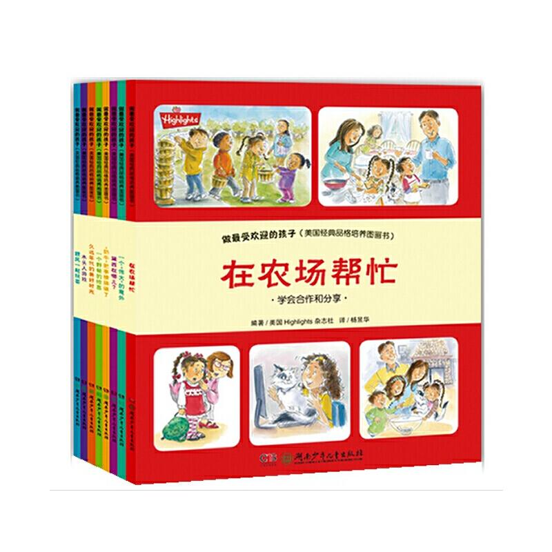 做受欢迎的孩子 全8册 美国经典品格培养图画书合适3-6岁
