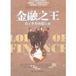 金融之王:毁了世界的银行家