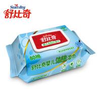 舒比奇初生时代洁肤湿巾带盖装 婴儿湿巾80抽 宝宝柔湿巾湿纸巾