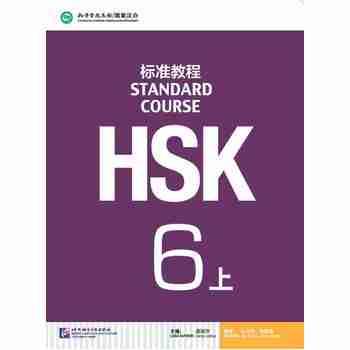 HSK标准教程-6-上