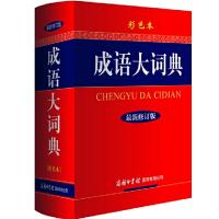 成语大词典(彩色本)最新修订版 60000多名读者热评!
