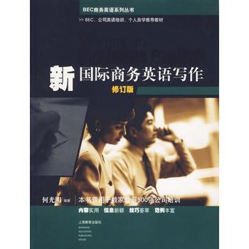 新国际商务英语写作(修订版)/BEC商务英语系列丛书