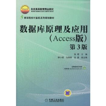 数据库原理及应用(Access版)