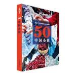 孤独星球Lonely Planet旅行指南系列:50中国小镇(2015年全新版)