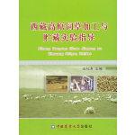 西藏高原饲草加工与贮藏实验指导书
