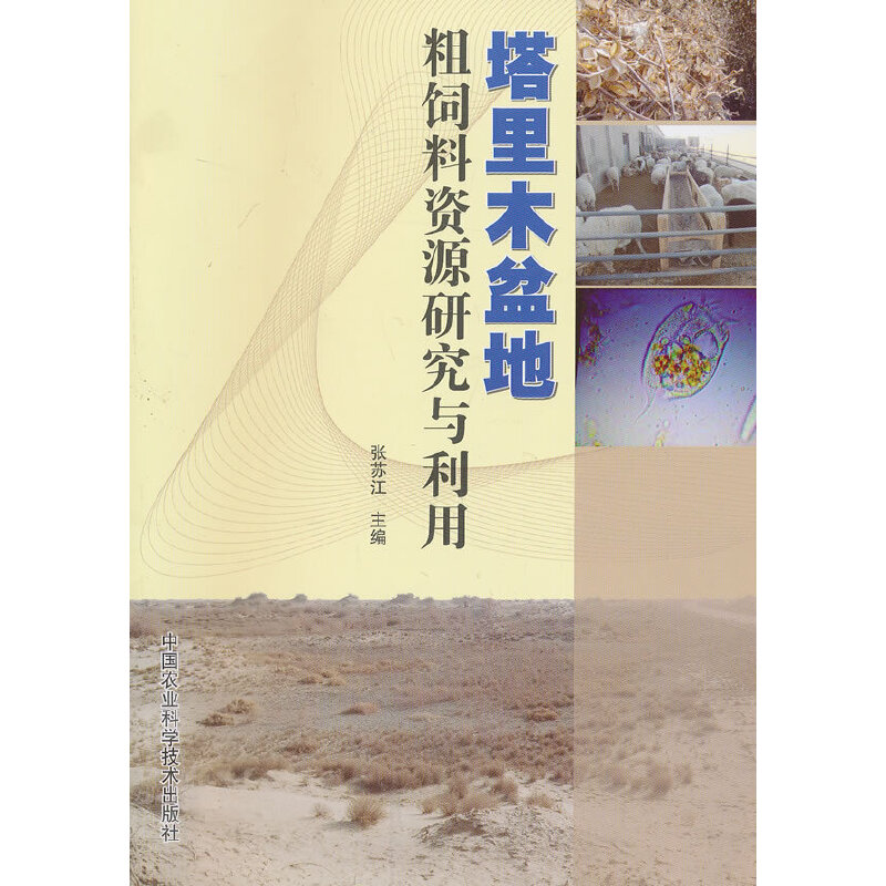 《塔里木盆地粗饲料资源研究与利用》(张苏江.)