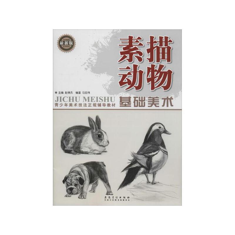 《素描动物(*新版) 马宏伟