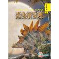 恐龙新发现·侏罗纪2(附光盘)