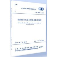 GB50974-2014 消防给水及消火栓系统技术规范