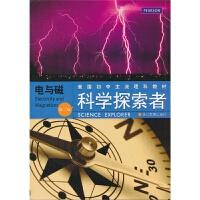 科学探索者 电与磁 (第三版)