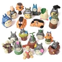 宫崎骏 龙猫小摆件模型公仔 全套20款精致摆设 礼物