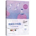致成长中的你――十五封青春书简――2015中国好书