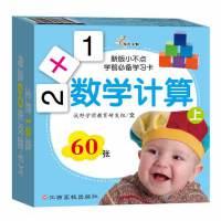新版小不点学前必备学习卡-《数学计算(上)》(小卡片,大智慧。学前儿童知识必备,可以描红的学习卡片!)