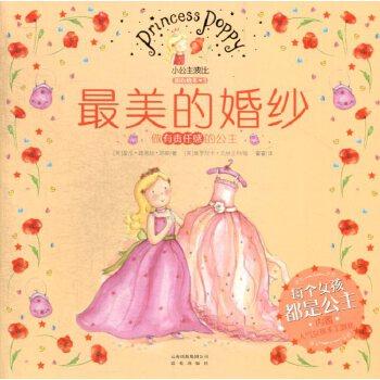 《最美的婚纱-小公主波比甜心绘本(3)》(英)