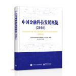 中国金融科技发展概览(2016)