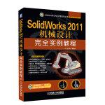 SolidWorks 2011机械设计完全实例教程