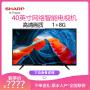 夏普(SHARP)40M4AA 40英寸全 高清LED 智能网络 WIFI 液晶平板电视