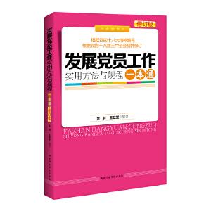 发展党员工作实用方法与规程一本通(2014年修订版)