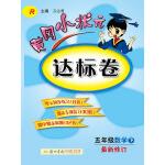 2017春黄冈小状元达标卷 五年级数学(下)R人教版 5年级下册