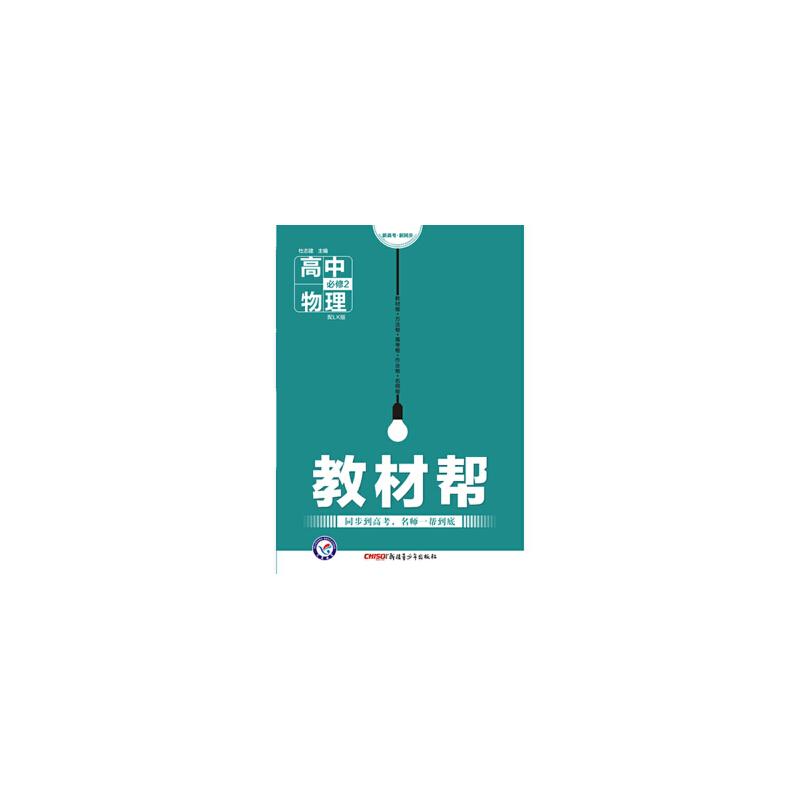 教材帮_【xsm】天星教育/2016试题调研/教材帮 必修2 物理 lk (鲁科) 杜志建