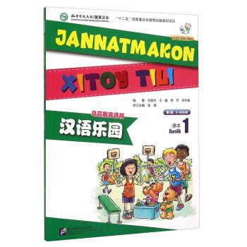 汉语乐园(附光盘课本1乌兹别克语版第2版)