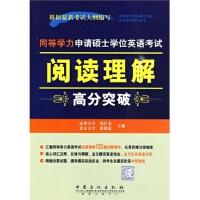同等学力申请硕士学位英语考试 阅读理解高分突破 【正版书籍】