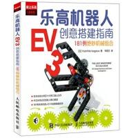 乐高机器人EV3创意搭建指南-181例绝妙机械组合 (日)五十川芳仁,韦皓文 9787115402387