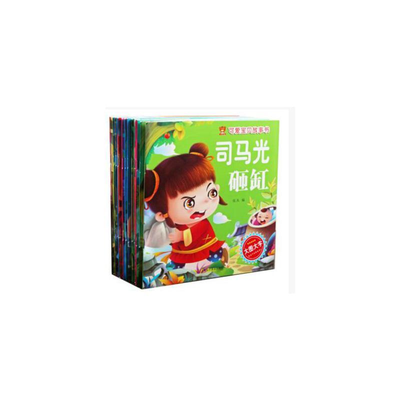 可爱宝贝故事书一套20册大字大图0-2-3-4-5-6-7岁幼儿园睡前故事儿童