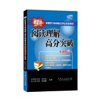 同等学力申请硕士学位英语考试阅读理解高分突破 【正版书籍】