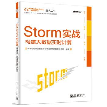 Storm实战