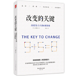 改变的关键:高段位人生的8项修炼