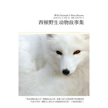 西顿野生动物故事集_西顿野生动物故事集电子书在线