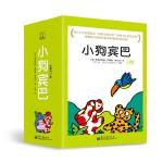 小狗宾巴(共24册,世界童书史上的经典之作,风靡意大利多年的畅销童书。将世界和日常生活知识和孩子平日经历巧妙融合,认知和情商培养两不误!)