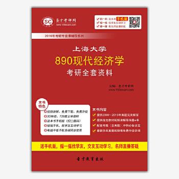 (2017考研适用)2016年上海大学890现代经济学考研