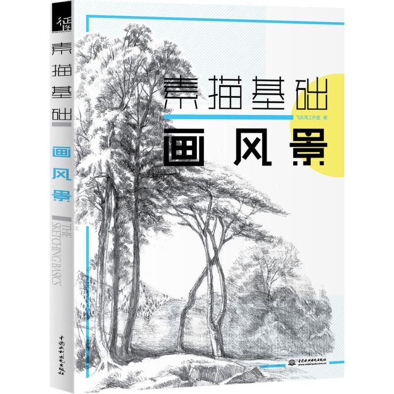 《素描基础 画风景》(飞乐鸟工作室.)【简介