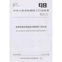 家用和类似用途制冷器具用门密封条(QB/T 1294-2013)