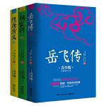 孩子爱读的英雄传奇经典 岳飞传 杨家将 隋唐演义 新课标必读 精美插图本