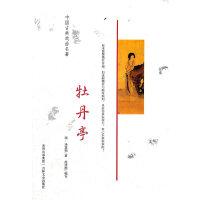 中国古典戏曲名著 牡丹亭