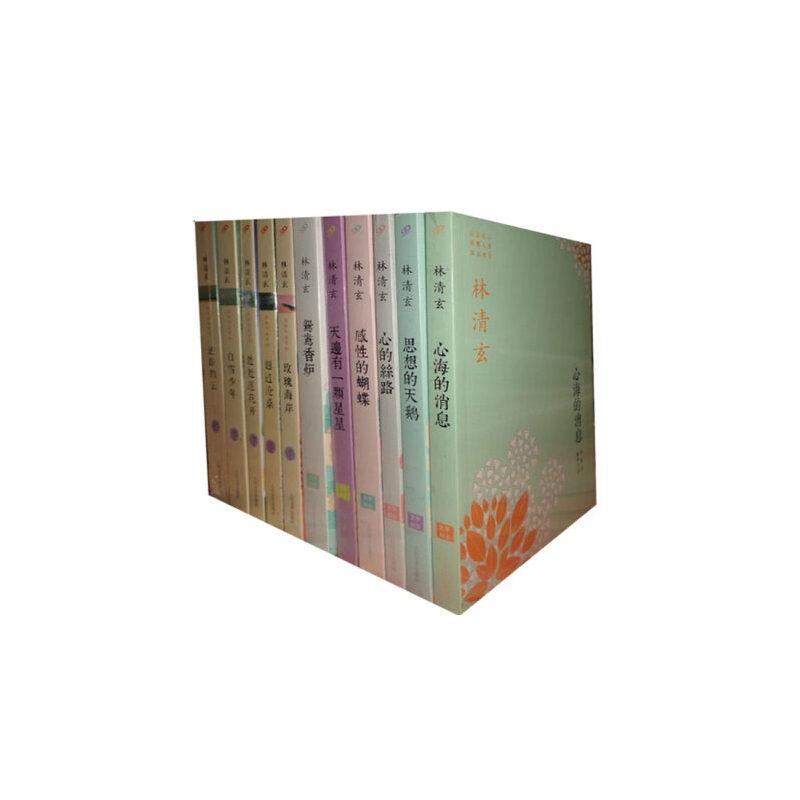 林清玄 经典系列*版全集11册 玫瑰海岸 白雪少年 心海的消息 *香炉等
