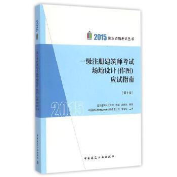 一级注册建筑师考试场地设计应试指南(第10版)/2015执业资格考试丛书