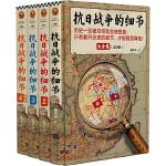 抗日战争的细节大全集(套装全4册) 历史一旦被总结,就会被扭曲;只有翻开历史的细节,才能看到真相!