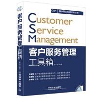 客户服务管理工具箱(含光盘) 赵文明著 9787113198282