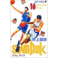 [现货]日文原版 漫画 灌篮高手 SLAM DUNK  16