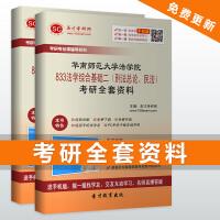 2018年华南师范大学法学院833法学综合基础二(刑法总论、民法)考研全套资料 -圣才电子书