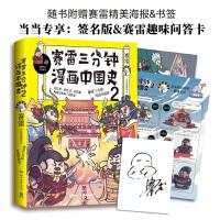 """赛雷三分钟漫画中国史2(赛雷亲笔签名版,随书附赠""""赛雷""""历史知识问答卡+创意海报)"""